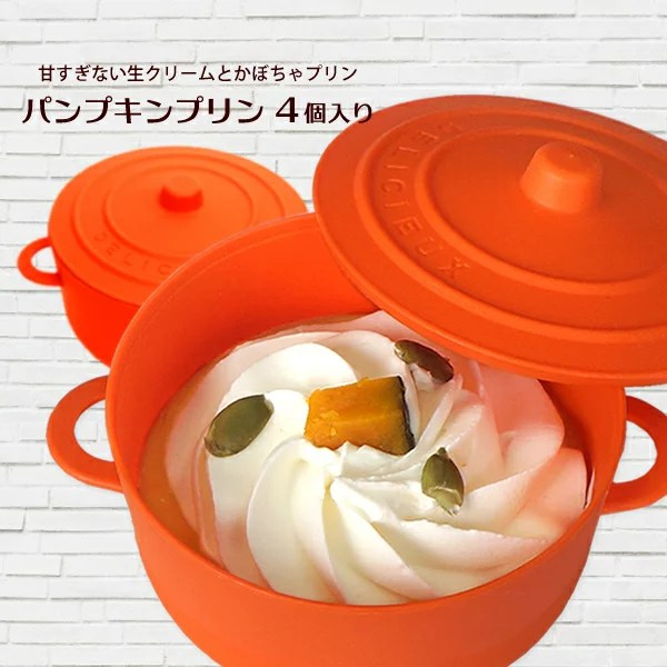 あす楽 スイーツ お菓子 パンプキンプリン4個入り かぼちゃ 生クリーム ギフト プレゼント