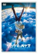 【メール便送料無料】サカサマのパテマ[DVD]