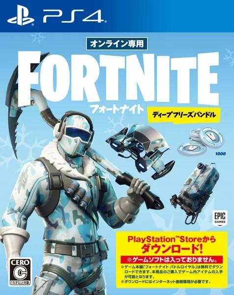 PS4 フォートナイト ディープフリーズバンドル[ワーナーブラザースジャパン]《12月予約》