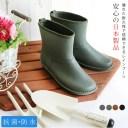 レインブーツ ショートレインブーツ 長靴 日本製 高品質 雨・晴れ兼用 撥水 ブラック ブラウン モスグリーン グレー ピンク 23.0 23.5 24.0 24.5 25.0 大きいサイズ 抗菌 防水 ガーデニング ラバーブーツ