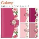 Galaxy 手帳型 ケース galaxy s9 s9+ s8 s8+ s7 edge s6 edge s5 SCV38 SCV39 SCV36 SCV35 SCV……