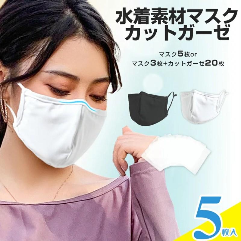 冷感マスク 洗える 在庫あり 水着素材 花粉対策 洗えるマスク 水着マスク 布 冬用 大人用/子供用