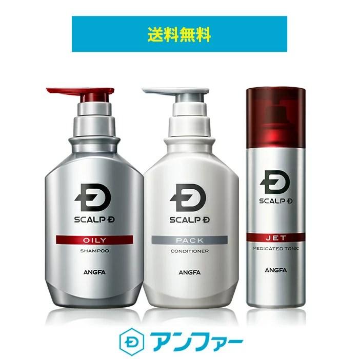 [医薬部外品]スカルプD 薬用スカルプシャンプー 発毛促進3点セット「9年連続」1位 男性シャンプー