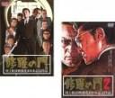 2パック【中古】DVD▼修羅の門(2枚セット)Vol 1、2