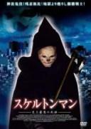 【バーゲンセール】【中古】DVD▼スケルトンマン 史上最悪の死神【字幕】▽レンタル落ち ホラー