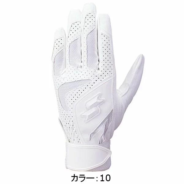 【ネコポスOK】エスエスケイ(SSK) 高校野球対応 シングルバンド手袋 バッティンググローブ (18SS) ホワイト
