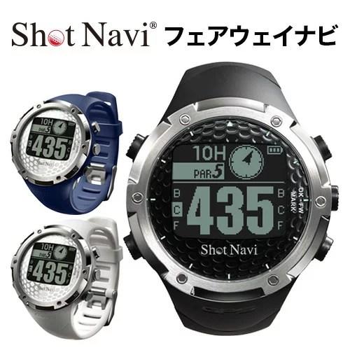 【ポイント10倍】ショットナビ W1-FW 腕時計/shot navi W1-FW ウォッチ (ゴルフナビ/GPSゴルフ