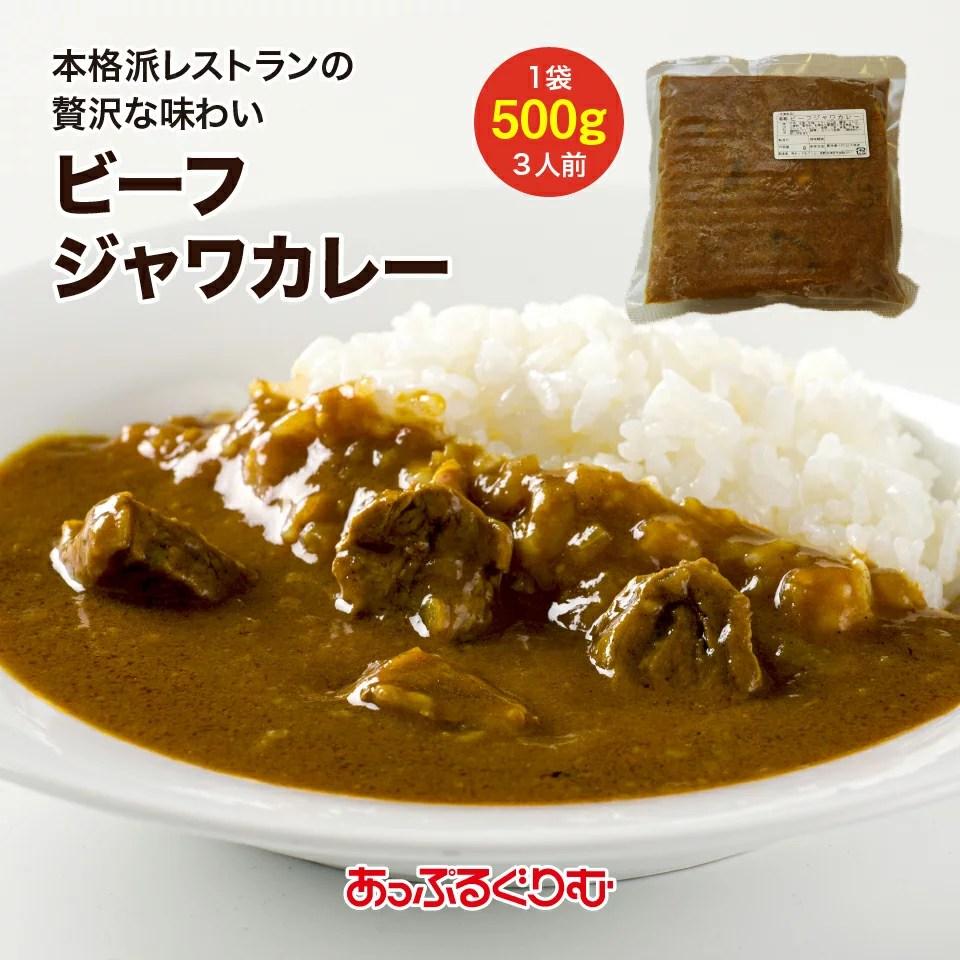 ビーフジャワカレー 500g (約3人前) 長野 ファミリーレストラン あっぷる