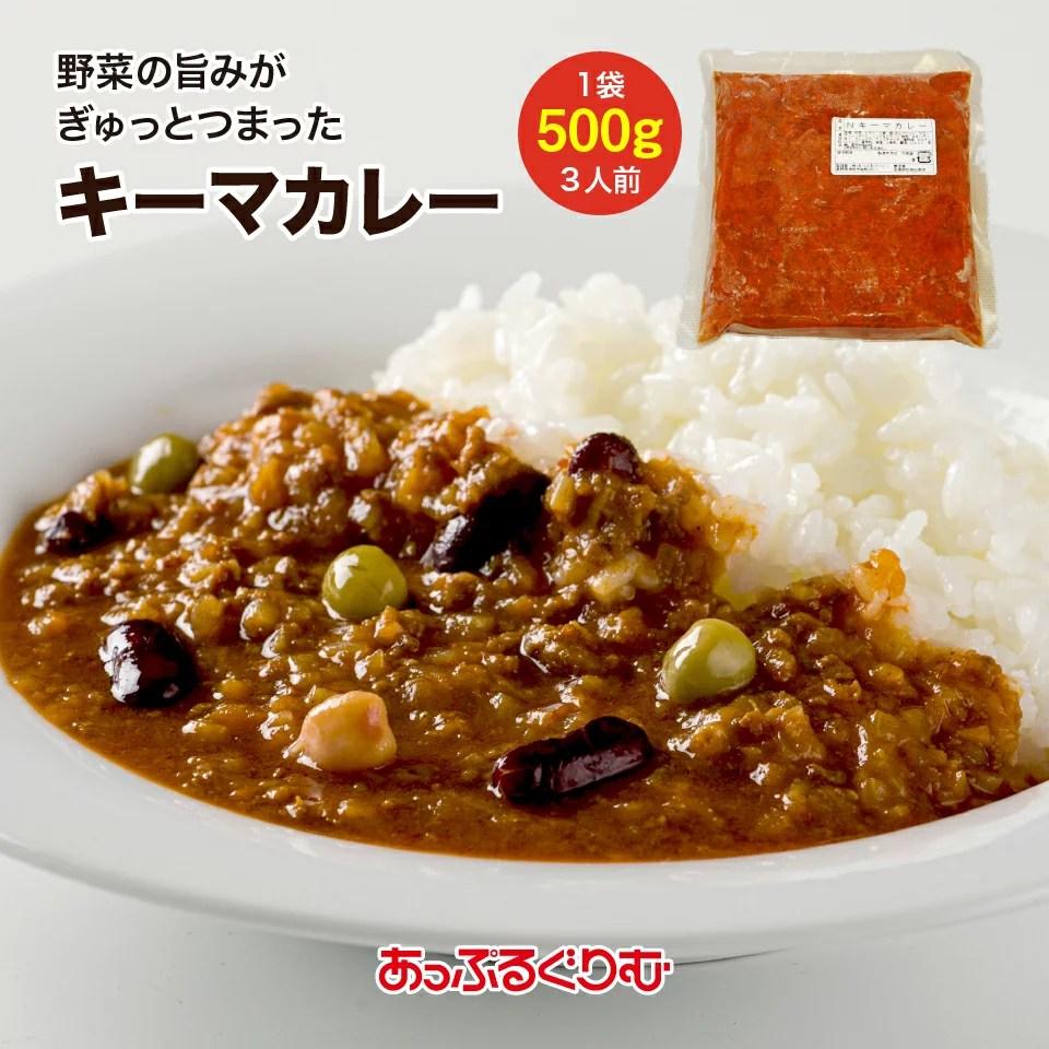 キーマカレー 500g (約3人前) 長野 ファミリーレストラン あっぷるぐりむ