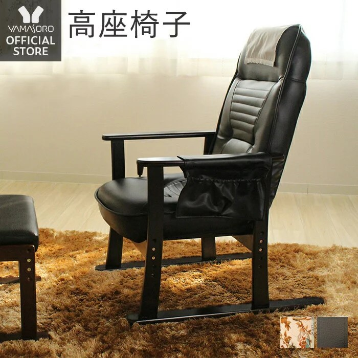 座椅子 高座椅子 腰痛 椅子 肘掛け リクライニング リクライニングチェア ハイバック おしゃれ 高