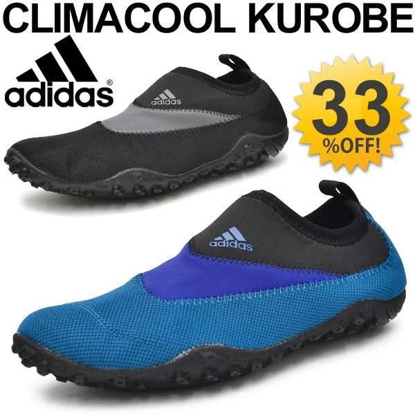 ウォーターシューズ アディダス adidas climacool KUROBE クロビー 水陸両用