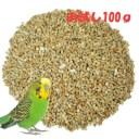小鳥の餌 オリジナル セキセイインコの基本食(皮付き)お試しパック100g / ゆうパケット発送可能 インコ エサ 餌
