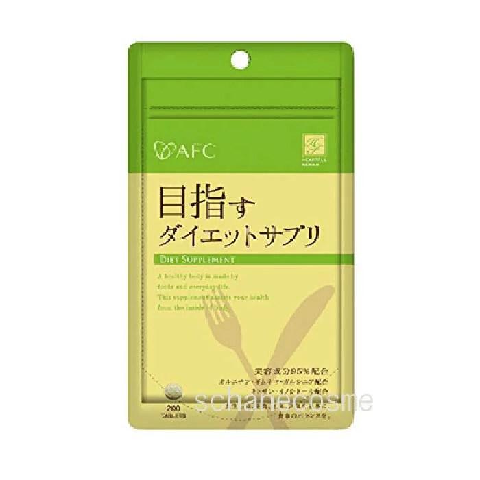 【ハートフルシリーズ 目指すダイエットサプリ 200粒】品番:J340 ※2個ま