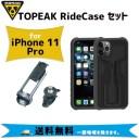 TOPEAK トピーク ライドケース ride case for iPhone 11 Pro用 セット スマホケース 自転車 ……