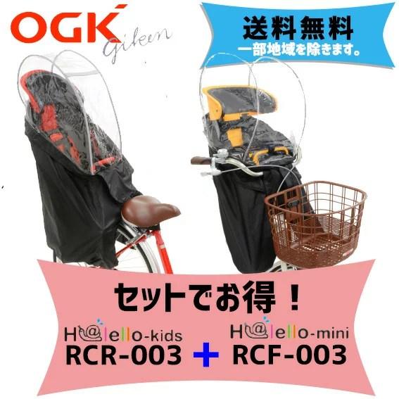 OGK RCF-003 RCR-003 Ver.B ハレーロミニ ハレーロキッズ 子供乗せ用レインカ