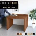 ダイニングテーブル テーブル 白 ホワイト コの字 高さ60cm 高さ 60cm センターテーブル 作業台 ソファテーブル この字 コの字型 おし..