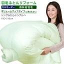 【日本全国対応】羽毛布団リフォーム《森林浴機能:ボリュームアップ》シングルを→シングル