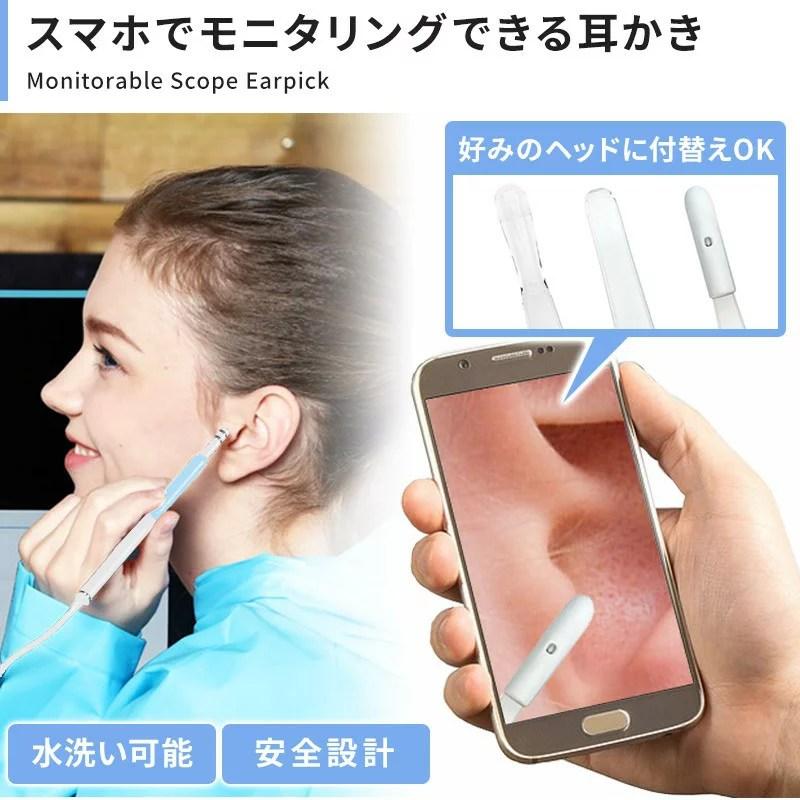 スコープ耳かき カメラ付き耳かき マイクロスコープ スマホでモニタリング 耳掃除 内視カメラ ペット 耳垢 除去 メール便送料無料 TG150 B27