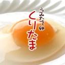 卵 たまご くりたま 但熊 西垣養鶏場 百笑館【Mサイズ:90個】【送料無料】