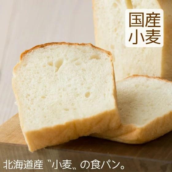 食パン 北海道産小麦