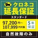 自然故障のみ 家電5年保証 クロネコヤマト延長保証 スタンダード  対象商品97,200円から107,999円