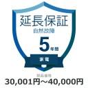 自然故障のみ 家電5年保証 延長保証 対象商品30,001円から40,000円