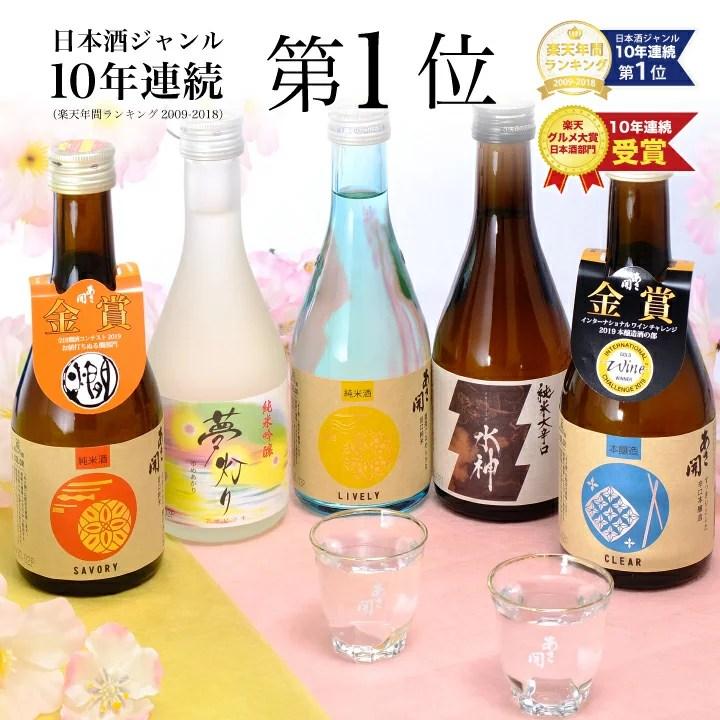 日本酒 飲み比べセット300ml×5本 送料無料 楽天No.1 母の日 プレゼント 母の日 ギフト