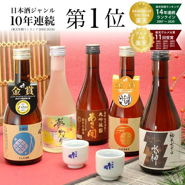 日本酒 飲み比べセット 300ml×5本セット 人気のお酒 おすすめ バレンタイン ギフト 2021
