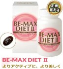 BE-MAX DIET2 90カプセル 3個セット【送料無料】【20】 ビーマックス ダイエットツー