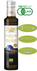 Sabo(サボ) オーガニック フラックスシードオイル(スイート)230g 5本セット【送料無料】【有機JAS認定品】アマニ油