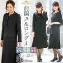 【10%OFFクーポン対象】喪服 礼服 レディース ブラック