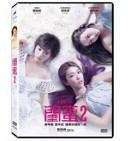 【メール便送料無料】香港映画/ 閨蜜2(DVD) 台湾盤 Girls2 Girls VS Gangsters 閨蜜2之單挑越南黒幫