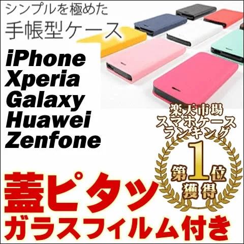 【ゲリラセール】蓋ピタッ iPhone