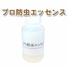 プロ防虫エッセンス100ml(衣類の防虫、衣類の虫食い対策に