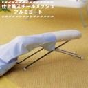 仕上馬スチールメッシュアルミコート 4102 【アイロン掛け 袖・肩口専用 山崎実業】