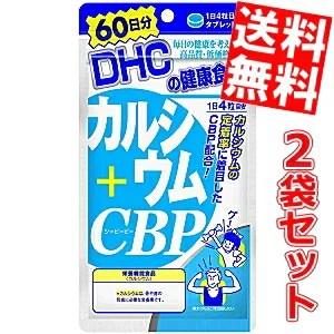 【送料無料2袋セット】DHC 120日分カルシウム+CBP(60日分×2袋)[DHC サプリメント]