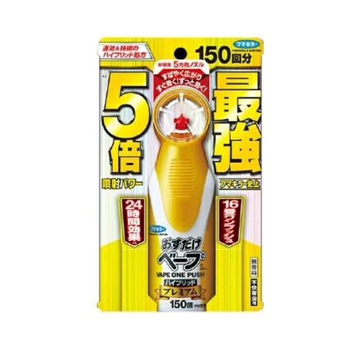フマキラー おすだけベープ スプレー ハイブリッドプレミアム 150回分 不快害虫用