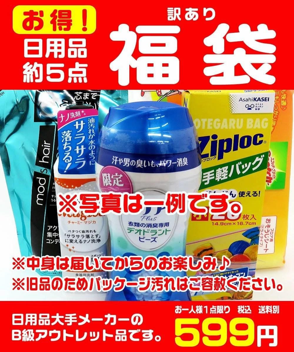 【訳あり福袋5】日用品B級アウトレット