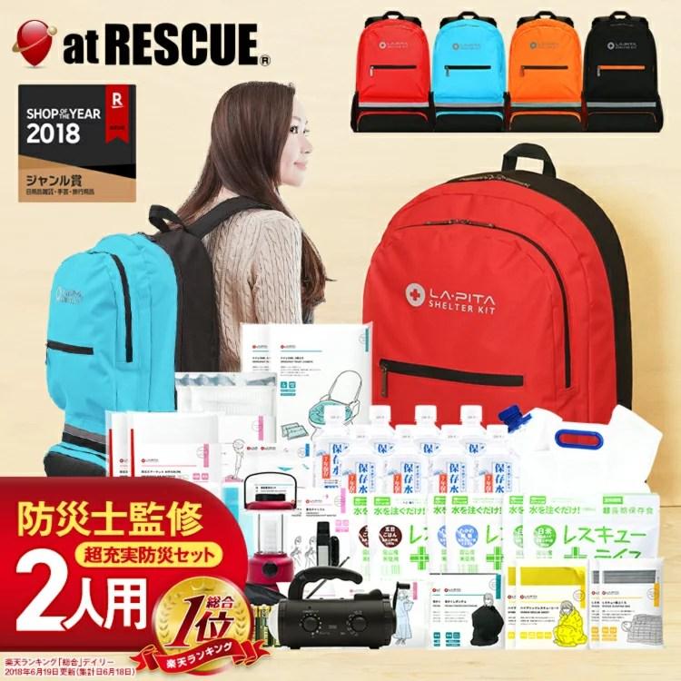 防災セット SHELTER 2人用【new】防災士 監修72時間を生き抜く 防災