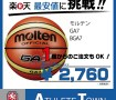モルテン molten バスケットボール GA7 7号球 BGA7 オレンジ