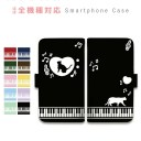 スマホケース 全機種対応 手帳型 携帯ケース 猫 音符 ピアノ ハート ト音記号 鍵盤 かわいい ……