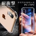 iPhoneケース Galaxyケース ハードケース 耐衝撃スマホケース TPU × PC クリアケース iPhone12……