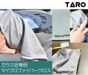 【TARO WORKS商品】ガラス窓専用マイクロファイバークロス2枚セット