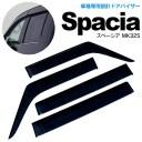スズキ スペーシア MK32S サイドバイザー/ドアバイザー 専用設計 【送料無料】