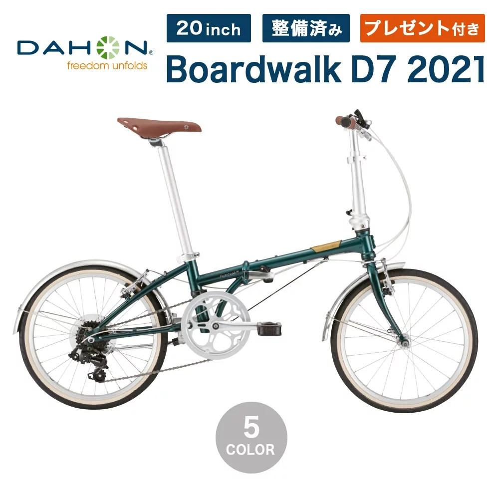 【予約販売】【10%OFF】DAHON Boardwalk D7 ダホン ボードウォーク 送料無料 折りたたみ自転車 2021年モデ...