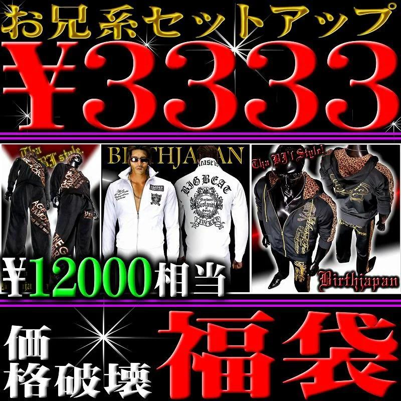 【お兄系 セットアップ ジャージ メンズ ファッション 【上下】ハズレなし 福袋 服 ホスト メンナク