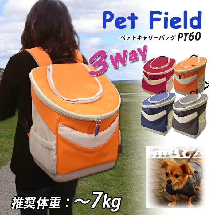 海の日 Pet field ペットフィールド 3Way リュック型 ペットキャリー PT60 ペットバッグ 〜7Kg 移動便利 ...