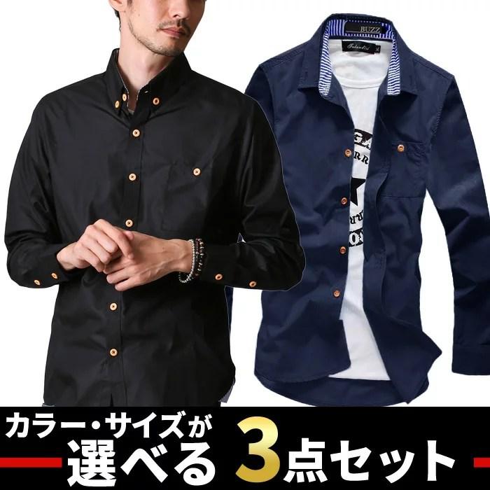 まとめ買い サイズカラー選べる 3点セット 福袋 長袖シャツ メンズ カジュアルシャツ ワイシャツ 艶感 裏ボーダー ボタンダウン 無地 胸ポケット トップス ビジネス 冬服 BUZZ WEAR [バズ ウェア]
