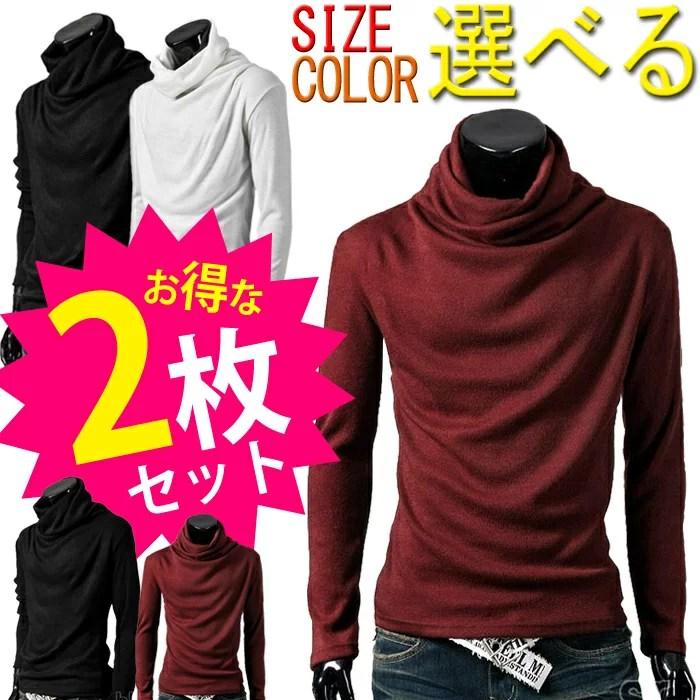 まとめ買い サイズカラー選べる 2点セット 福袋 在庫処分 一掃 売り尽くし 処分品 現品 限り カットソー メンズ Tシャツ アフガン風 タートルネック シャツ ロンT キレイめ