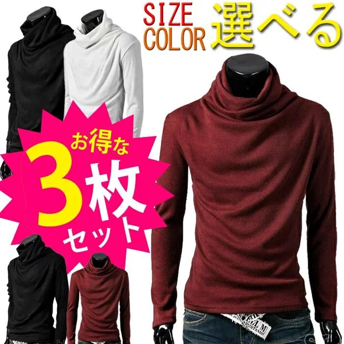 まとめ買い サイズカラー選べる 3点セット 福袋 在庫処分 一掃 売り尽くし 処分品 現品 限り カットソー メンズ Tシャツ アフガン風 タートルネック シャツ ロンT キレイめ